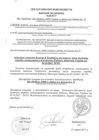 Декларацiя відповiдностi бандажі та бинти