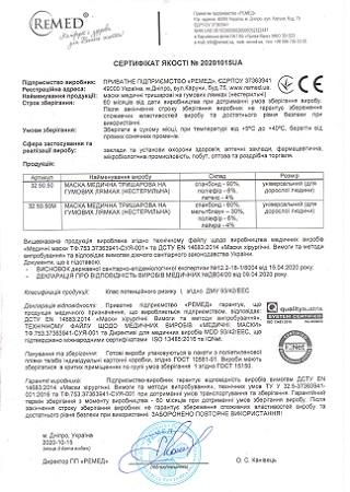Сертифiкат якості маски медичні
